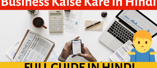 Business Kaise Kare in Hindi (Full Guide)-हिंदी में