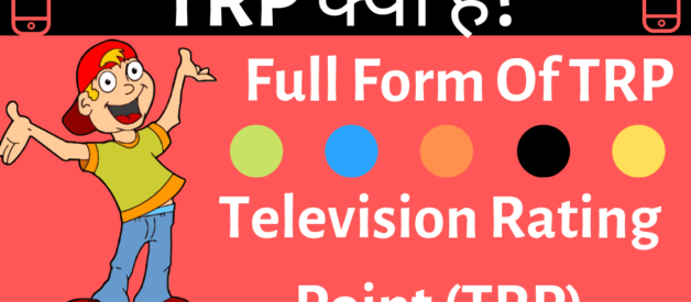 TRP क्या है? Full Form Of TRP