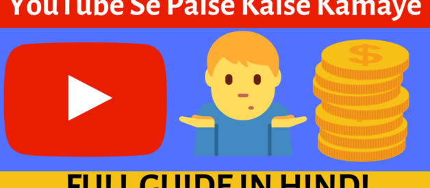 YouTube Se Paise Kaise kamaye (Full Guide)-हिंदी में