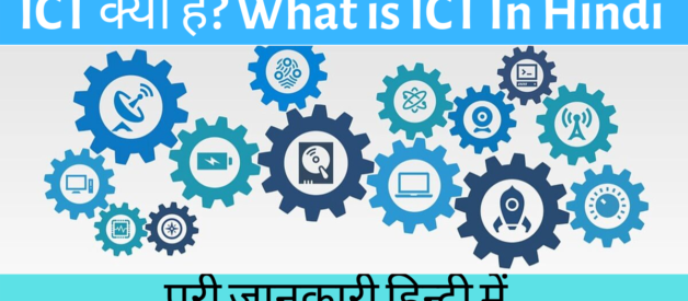 ICT क्या है? What is ICT In Hindi