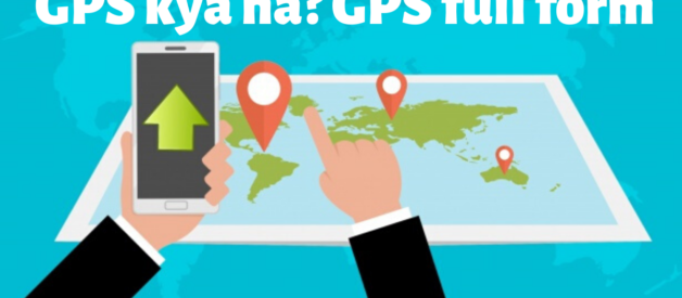 GPS kya ha? GPS full form in Hindi