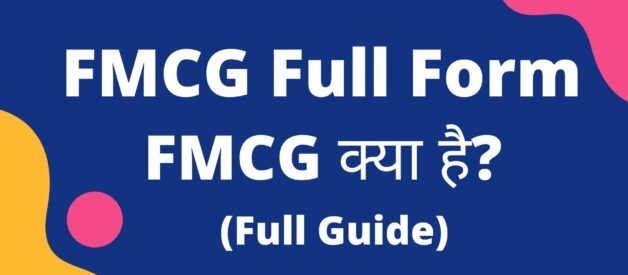 FMCG क्या है? FMCG Full Form in Hindi (Full Guide).