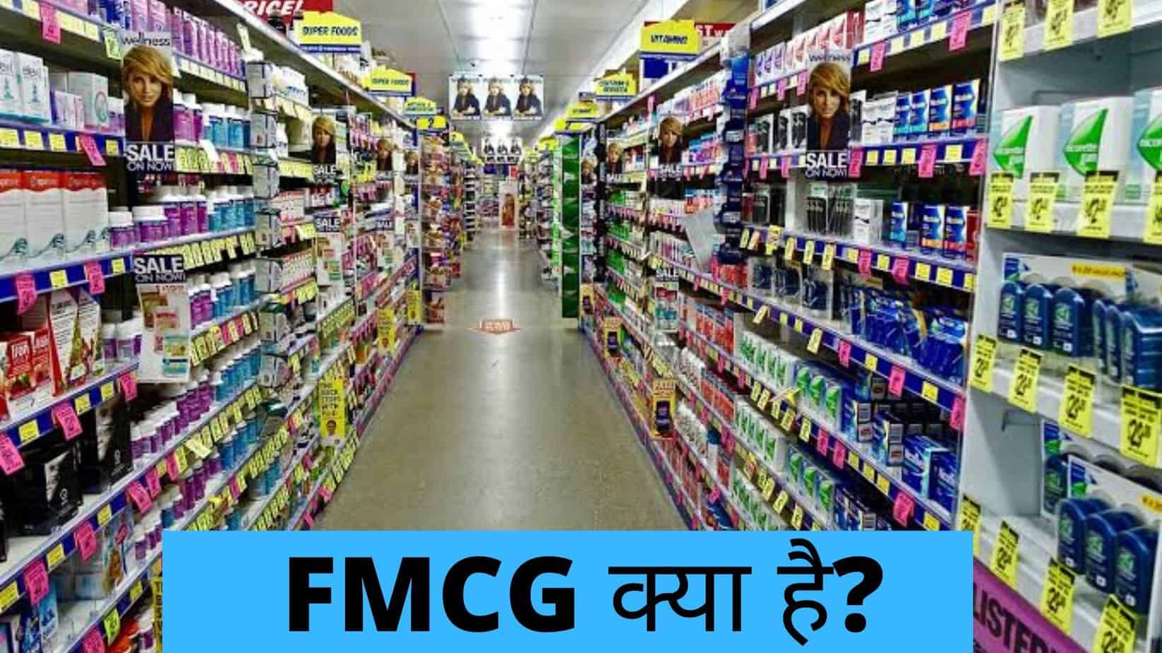Full form Of FMCG