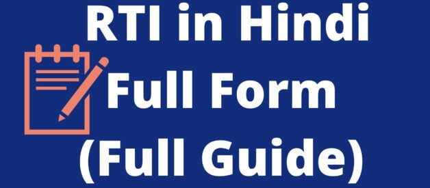 RTI in Hindi | RTI Full Form (Full Guide)