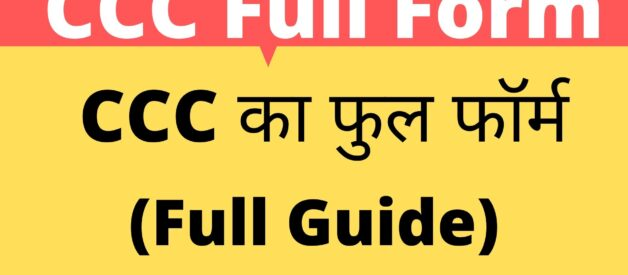 CCC Full Form in Hindi | CCC का फुल फॉर्म (Full Guide)