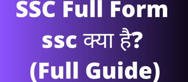 SSC Full Form in Hindi (Full Guide)