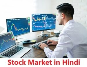 stock market in hindi
