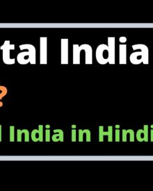 Digital India क्या है? Digital India in Hindi (Full Guide)