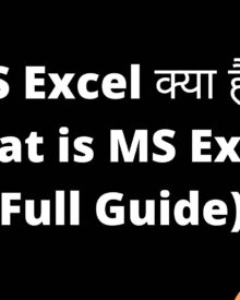 MS Excel क्या है? What is MS Excel in Hindi (Full Guide)