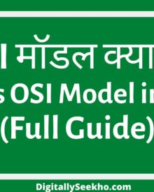 OSI मॉडल क्या है? What is OSI Model in Hindi (Full Guide)