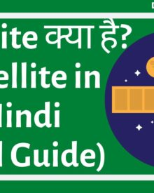 Satellite क्या है? | Satellite in Hindi (Full Guide)