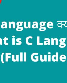 C Language क्या है? What is C Language in Hindi (Full Guide)