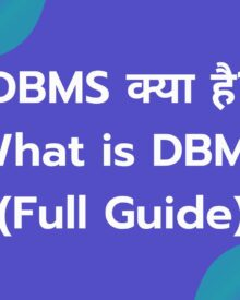 DBMS क्या है? What is DBMS in Hindi (Full Guide)
