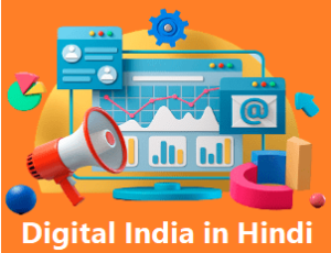Digital India in Hindi