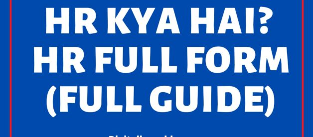HR Kya Hai? HR full form (Full Guide)