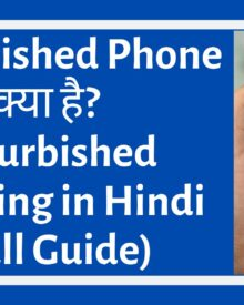Refurbished Phone क्या है? Refurbished Meaning in Hindi (Full Guide)