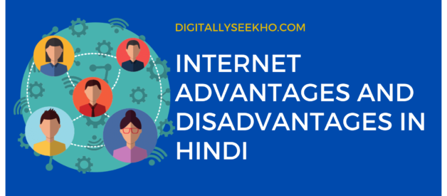 Internet Advantages and Disadvantages in Hindi
