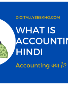 Accounting क्या है? | What is Accounting in Hindi(Full Guide)