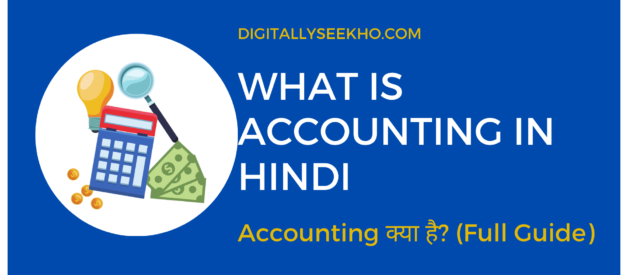 Accounting क्या है? | What is Accounting in Hindi (Full Guide)
