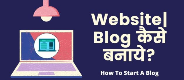 website kaise banate hai