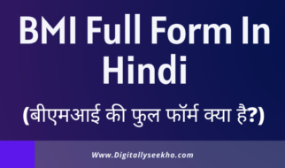 bmi full form in hindi