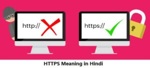 What is HTTPS in Hindi