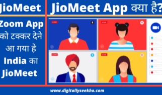 jiomeet in hindi