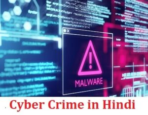 cyber crime in hindi