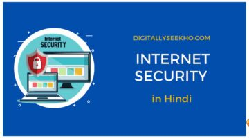 Internet Security in Hindi
