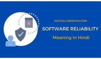 Software Reliability in Software Engineering in Hindi