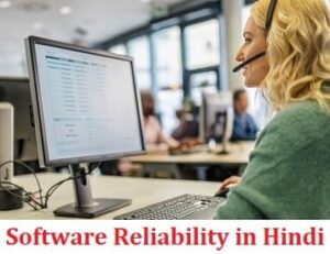 Software Reliability in Hindi