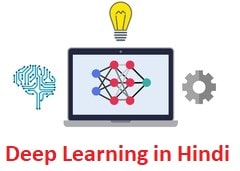 what is deep learning in computer in hindi