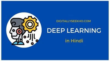 What is Deep learning in Hindi