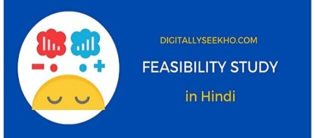 feasibility study in software engineering in hindi