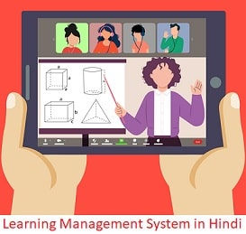 Learning management system in Hindi