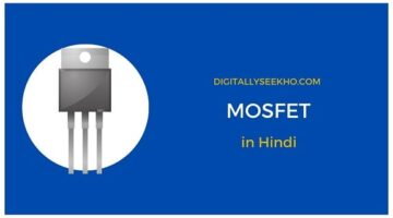 What is MOSFET in Hindi