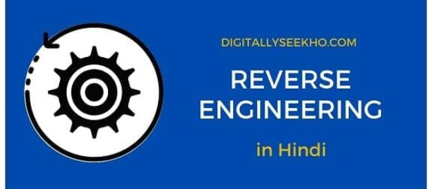 Reverse Engineering in Hindi