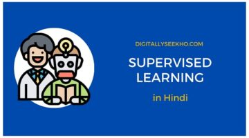 What is Supervised Learning in Hindi