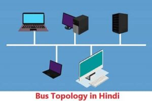 Bus Topology in Computer Network in Hindi