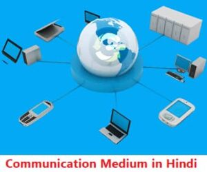 communication media in hindi