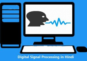 digital signal processing in hindi