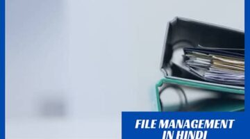 What is File Management in Hindi?