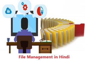 file management in hindi