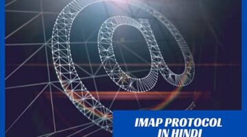What is IMAP Protocol in Hindi?