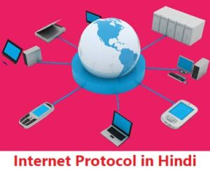 internet protocol in hindi