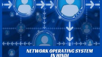 What is Network Operating System in Hindi?