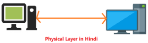 physical layer transmission media in hindi