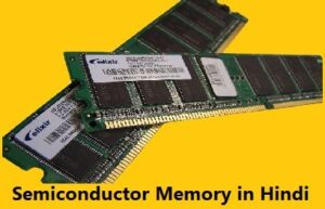 semiconductor memory in hindi