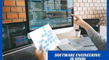 What is Software Engineering in Hindi?